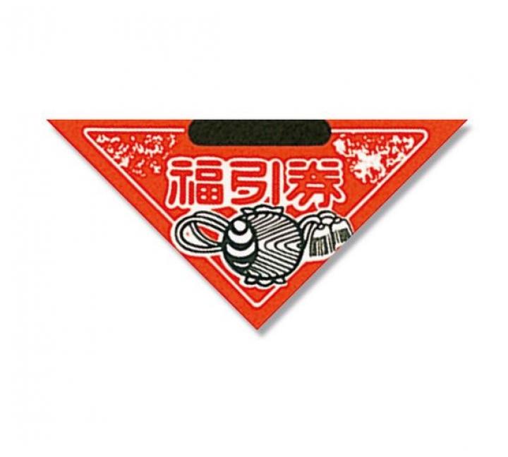 景品玩具三角くじ福引券(完成)